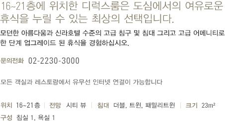 디럭스 룸 소개(하단 내용 참조)