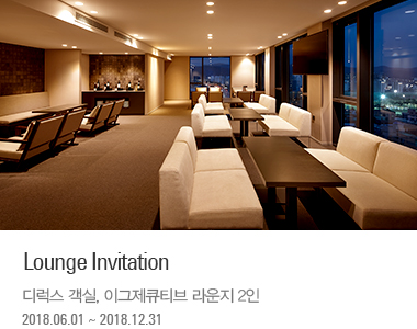 Lounge Invitation