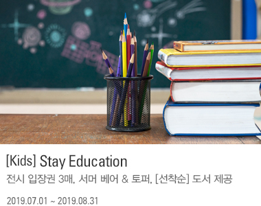 [KIDS] Stay Education