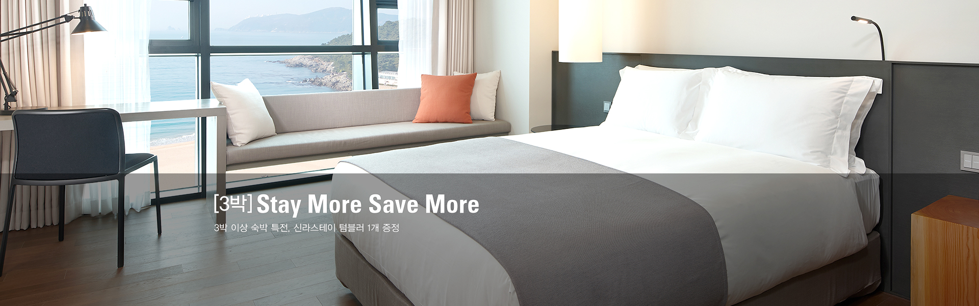 [3박]Stay More Save More
