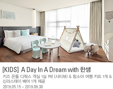 [KIDS] A Day In A Dream with 한샘