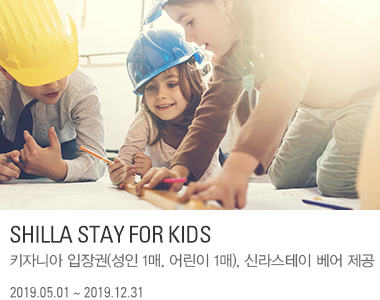 SHILLA STAY FOR KIDS