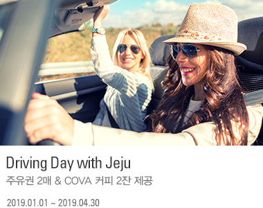 Driving Day with Jeju