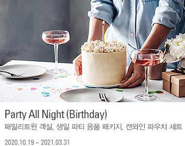Party All Night (Birthday)