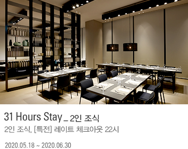 31 Hours Stay _ 2인 조식