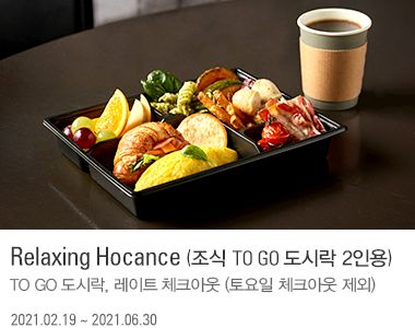 Relaxing Hocance (TO GO 도시락 2인용)