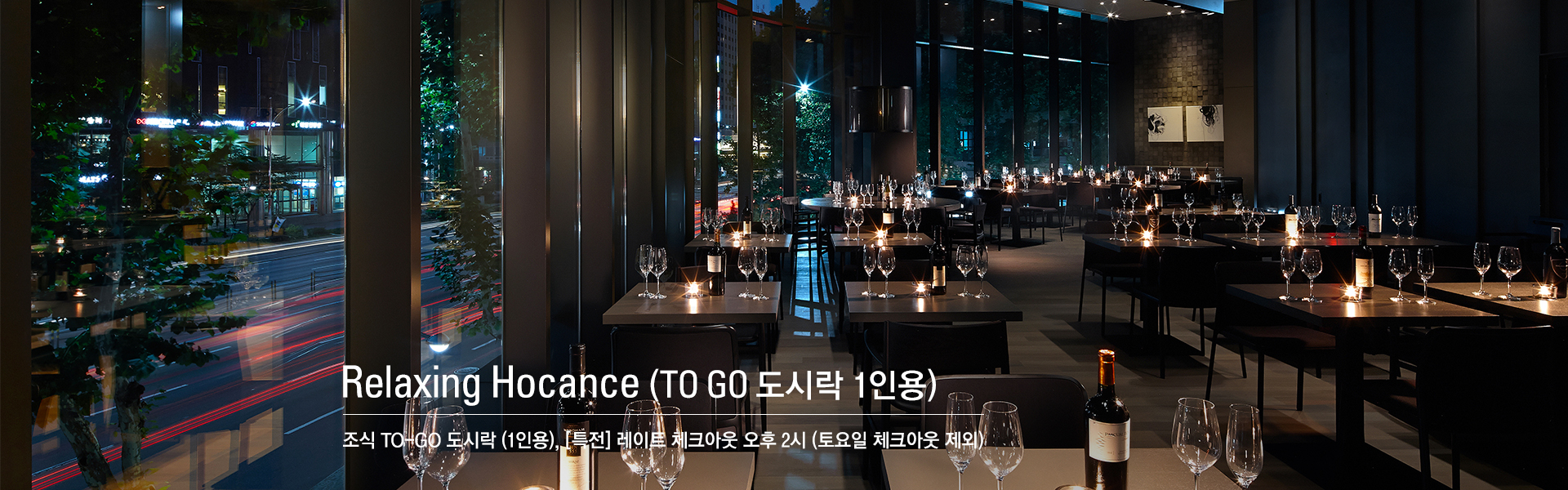 Relaxing Hocance (TO-GO 도시락 1인용)