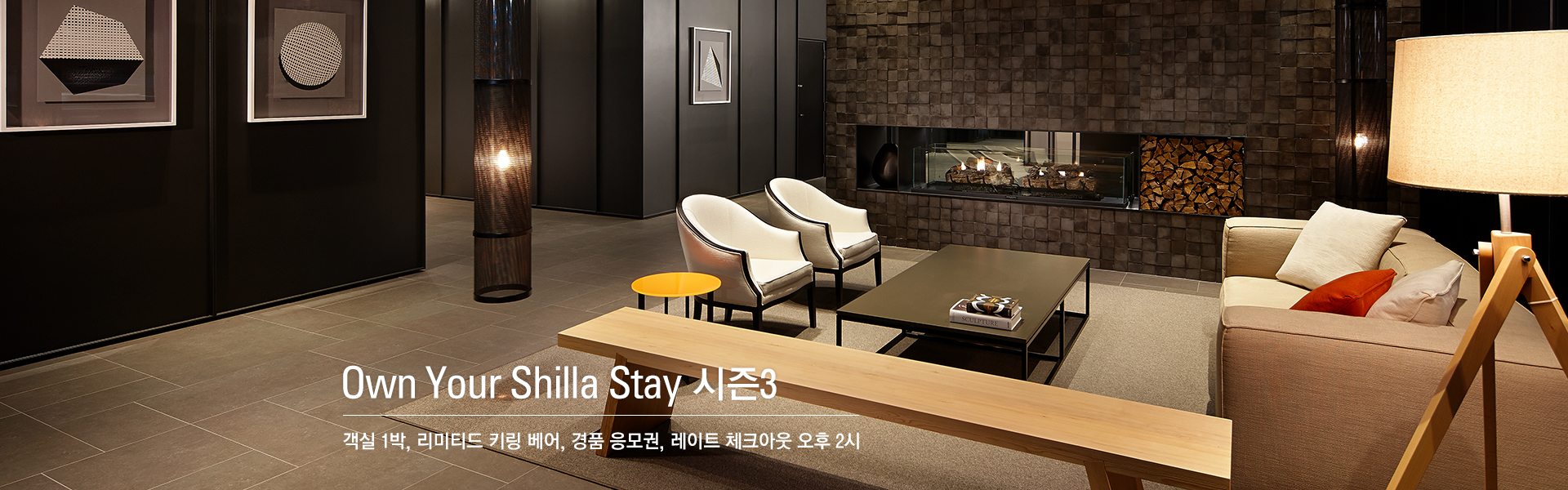 Own Your Shilla Stay 시즌3