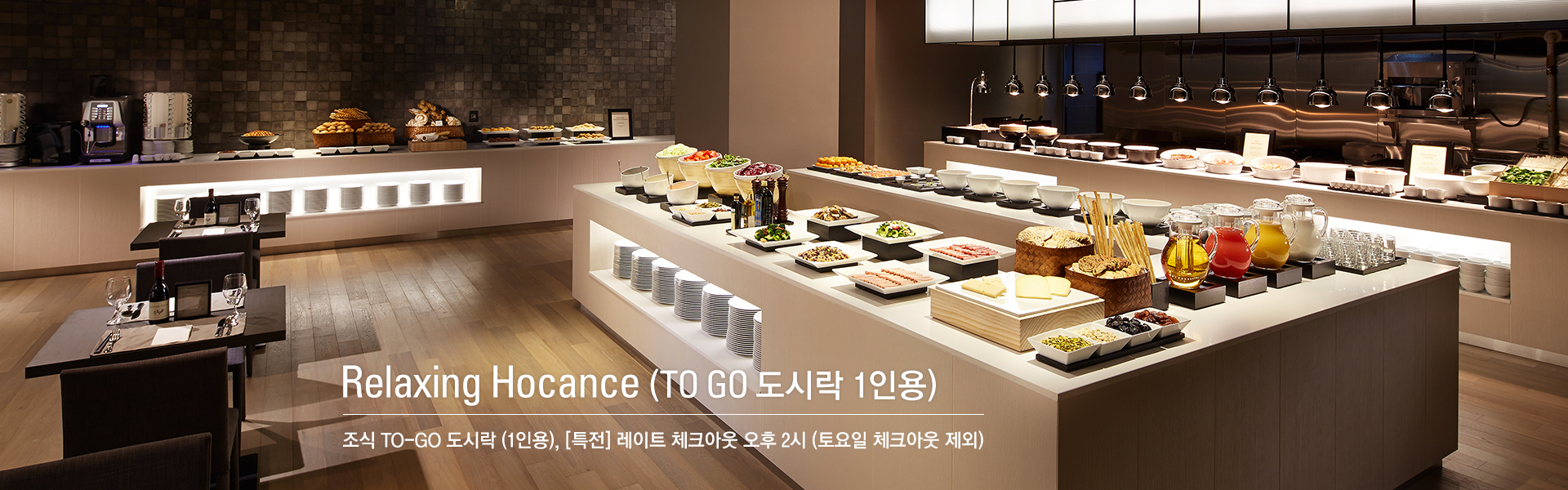 Relaxing Hocance (ToGo 도시락 1인용)